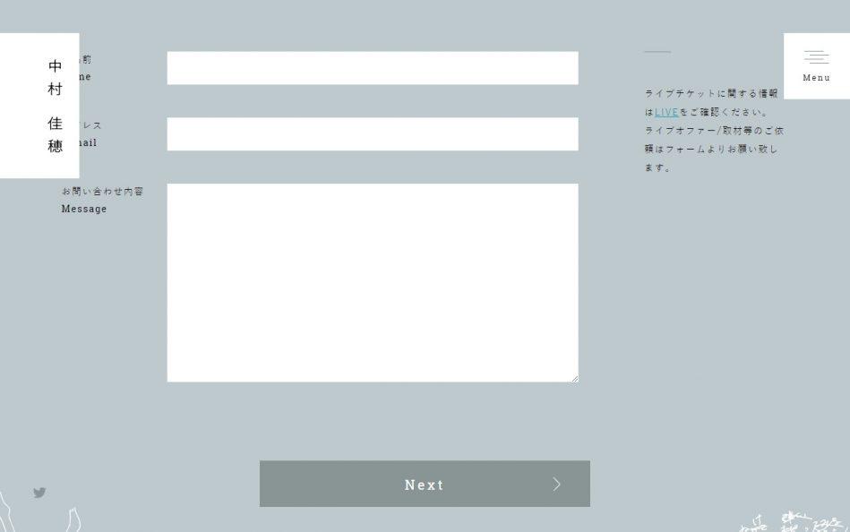 中村佳穂 オフィシャルサイトのWEBデザイン