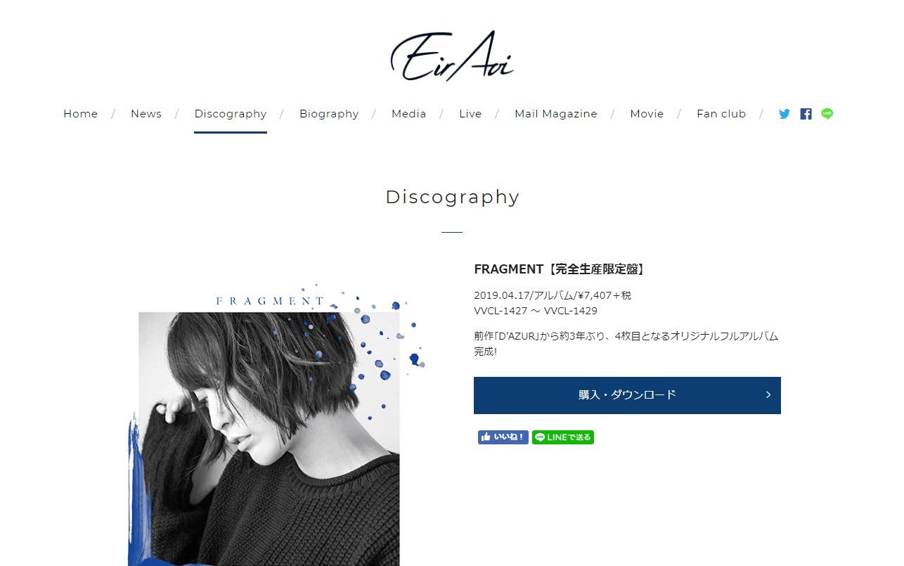 藍井エイル公式サイト(Eir Aoi Official Web Site)のWEBデザイン