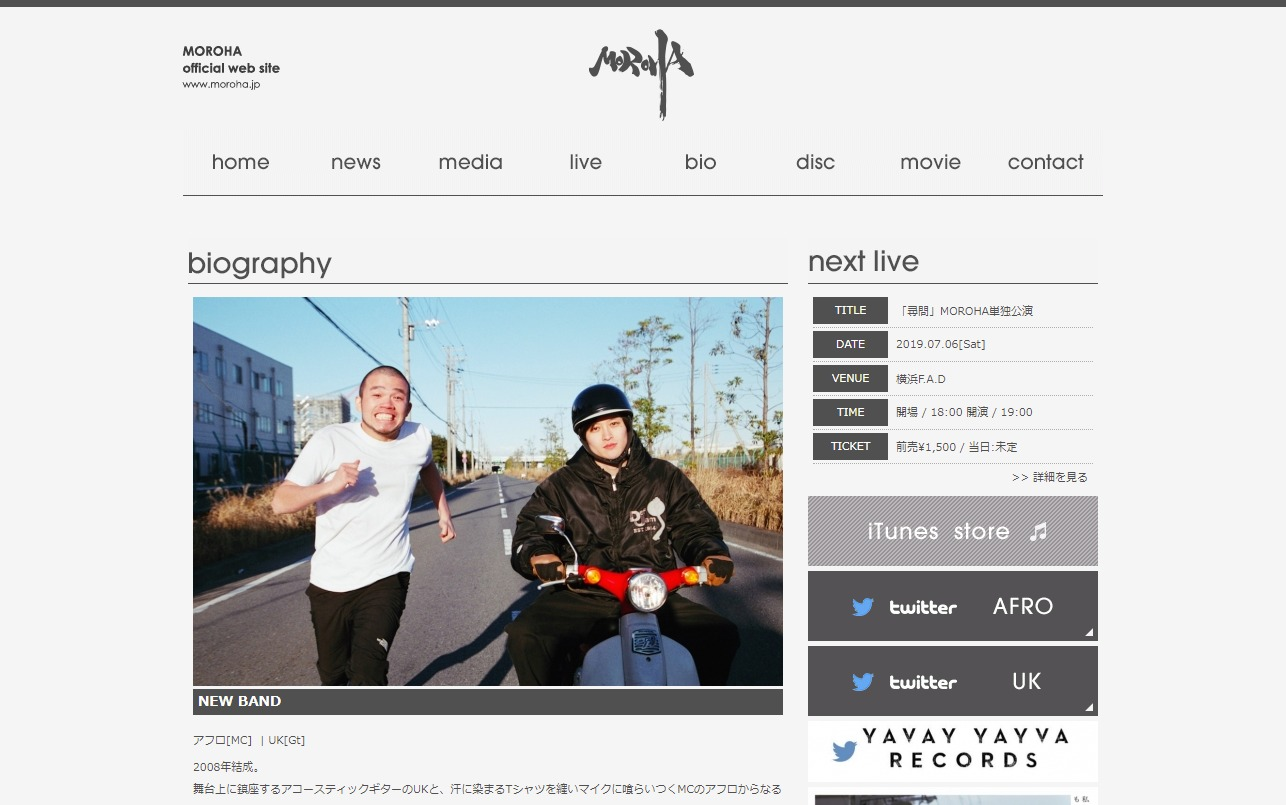 MOROHA OFFICIAL WEB SITEのWEBデザイン