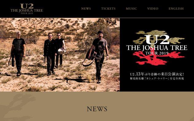 公演情報 U2、13年ぶり奇跡の来日公演決定!のWEBデザイン