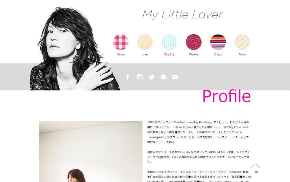 My Little LoverのWEBデザイン