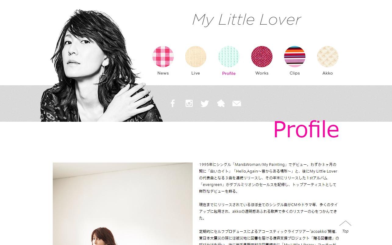 My Little LoverのWEBデザイン