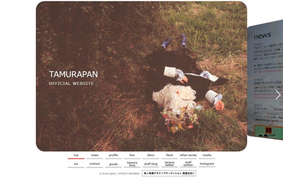 TAMURAPANのWEBデザイン
