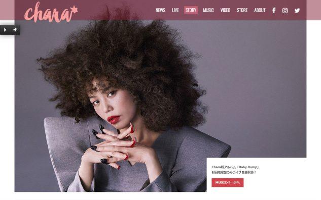CHARA Official site | ニュース、ディスコグラフィー、ライブ、ストア。のWEBデザイン