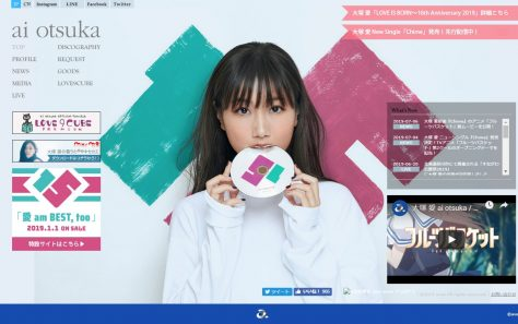 大塚 愛(おおつか あい) OFFICIAL WEBSITEのWEBデザイン