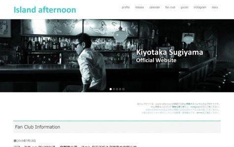 Island afternoon | 杉山清貴 オフィシャルウェブサイトのWEBデザイン