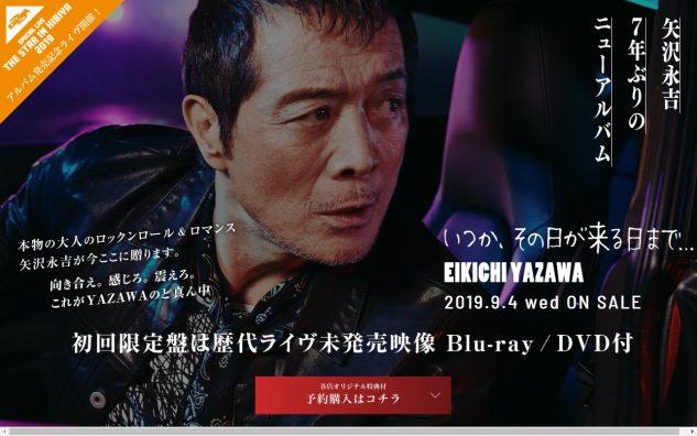 矢沢永吉 ニューアルバム「いつか、その日が来る日まで…」2019.9.4ON SALEのWEBデザイン