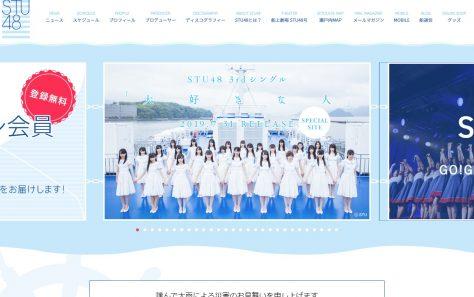 STU48 OFFICIAL WEB SITEのWEBデザイン