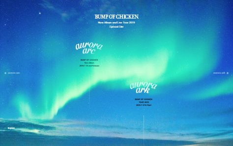 New Album aurora arc & Live Tour 2019 aurora ark | BUMP OF CHICKEN official websiteのWEBデザイン