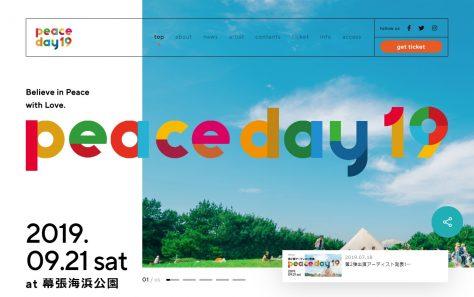 PEACE DAY19|2019.09.21 – PEACE DAY19が2019年9月21日に開催決定!ゆっくりと時間の流れる心地よい空間で、自由に楽しみながら、その先に広がる世界や平和を見つめ、考える、特別な1日。のWEBデザイン