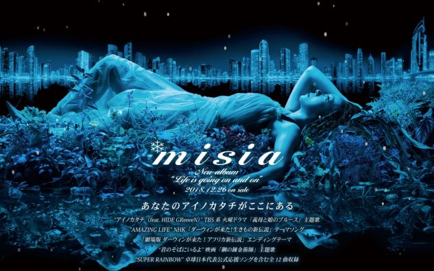 """*misia NEW ALBUM """"Life is going on and on"""" 特設サイトのWEBデザイン"""