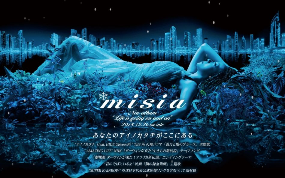 "*misia NEW ALBUM ""Life is going on and on"" 特設サイトのWEBデザイン"