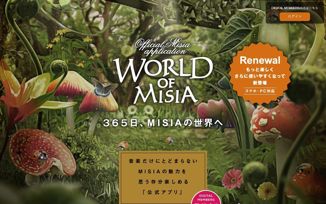 MISIA公式アプリ World of MISIAのWEBデザイン
