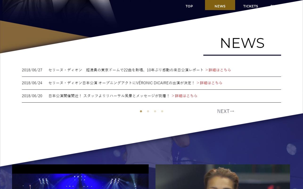Celine Dion Live 2018 in Japan セリーヌ・ディオン来日公演 特設サイトのWEBデザイン