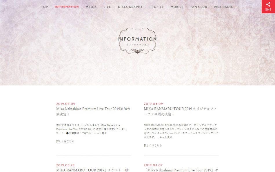 Mika Nakashima official websiteのWEBデザイン