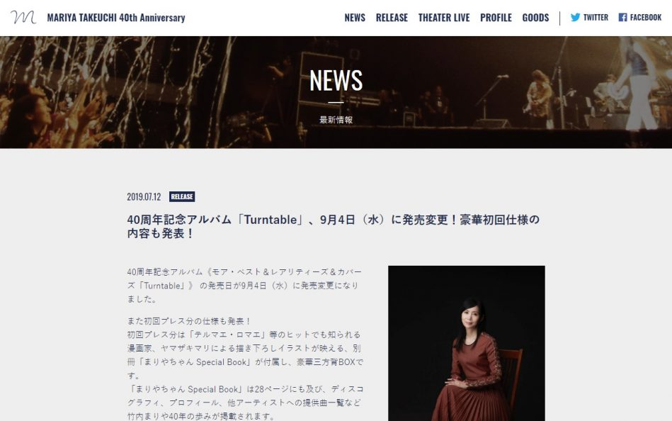 竹内まりや 40th特設サイトのWEBデザイン