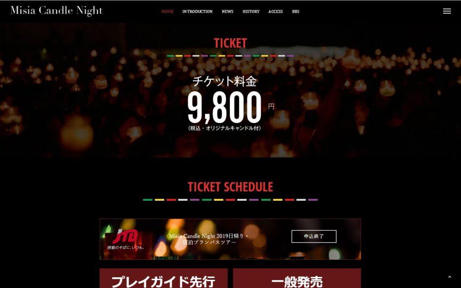 Misia Candle Night 特設サイトのWEBデザイン