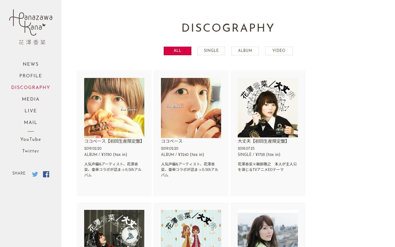 花澤香菜 オフィシャルサイトのWEBデザイン