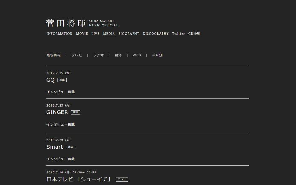 菅田将暉|SUDA MASAKI MUSIC OFFICIALのWEBデザイン