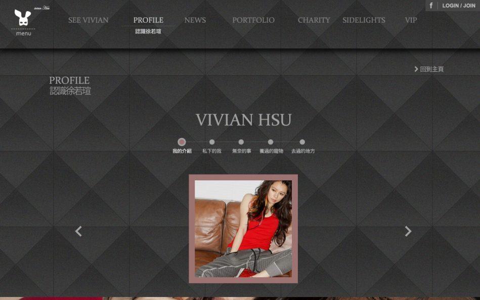 : VIVIAN Official Site 徐若瑄個人官方網站 :のWEBデザイン
