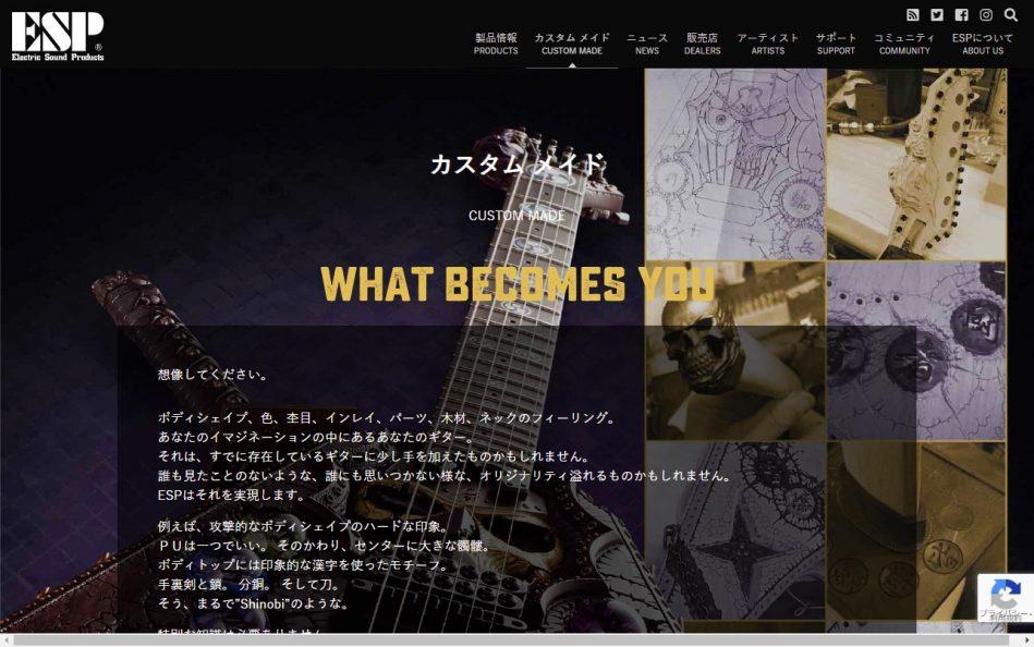ESP GUITARS | ESP GUITARSのWEBデザイン