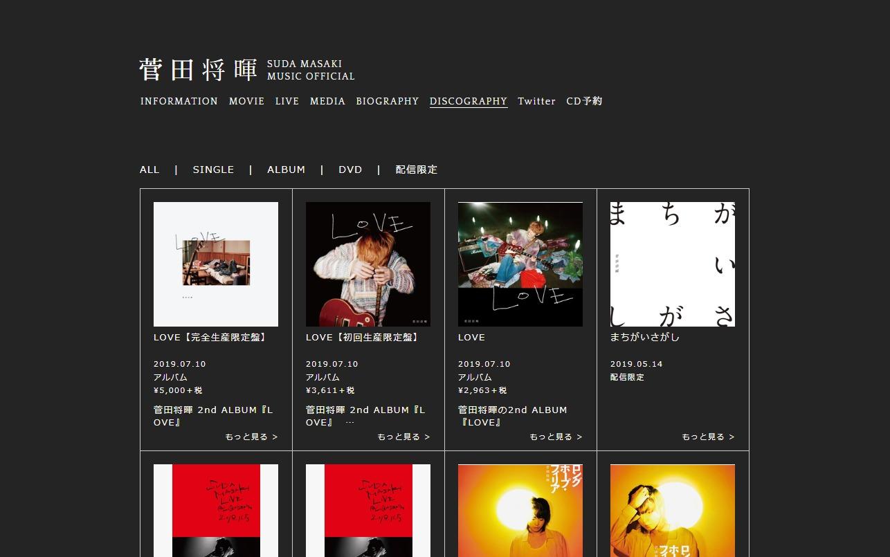 菅田将暉 SUDA MASAKI MUSIC OFFICIALのWEBデザイン