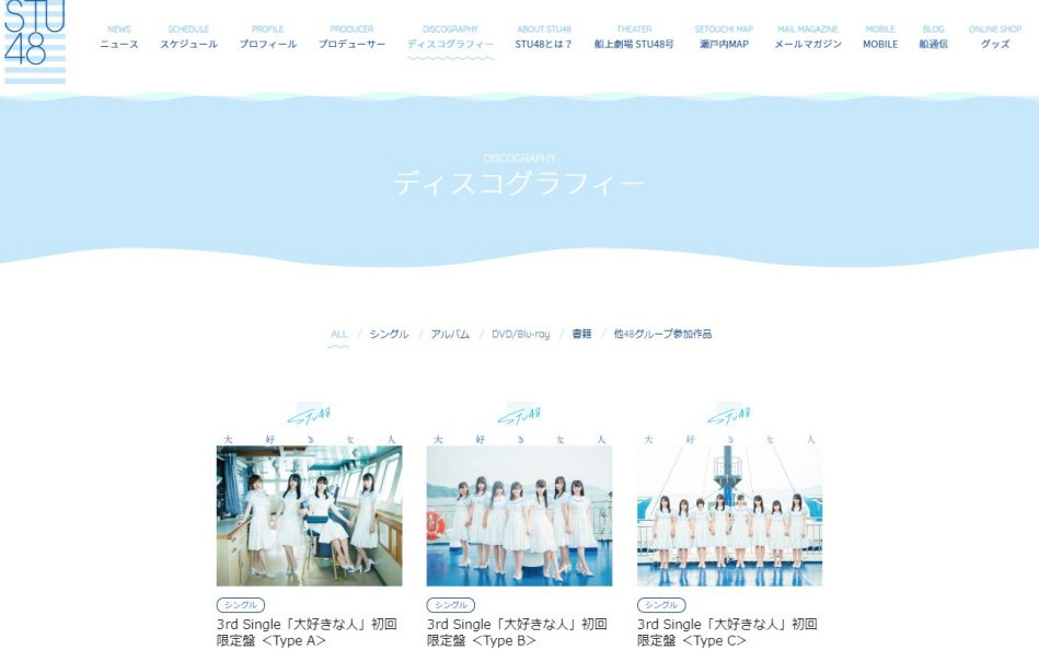 STU48 OFFICIAL WEB SITEのWEBデザイン