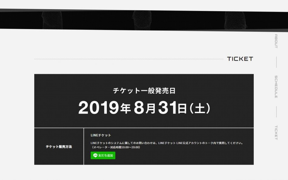Perfume「Reframe 2019」のWEBデザイン