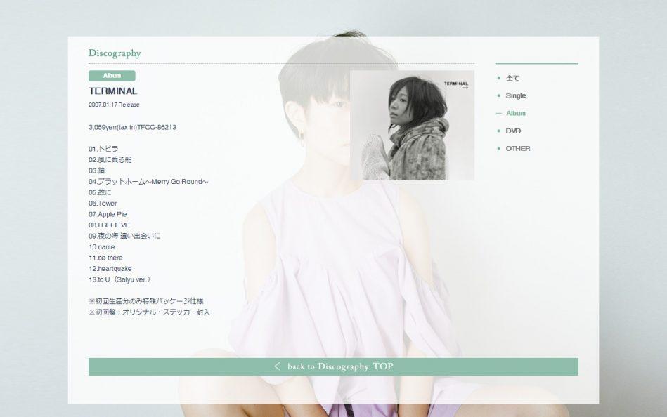 SalyuのWEBデザイン