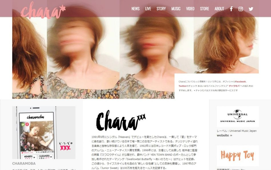 CHARA Official site | ニュース、ディスコグラフィー、ライブ、ストア。のWEBデザイン