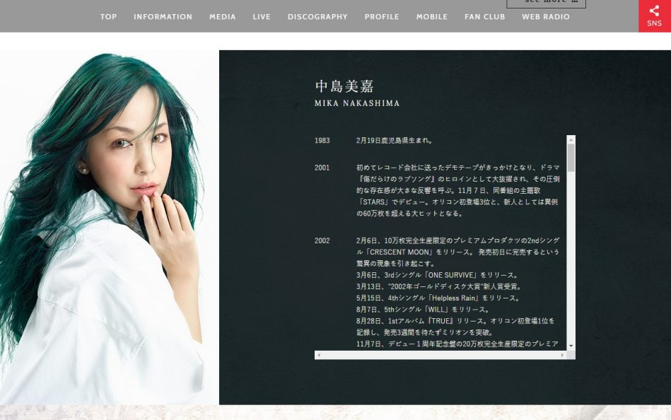 Mika Nakashima official websiteのWEBデザイン