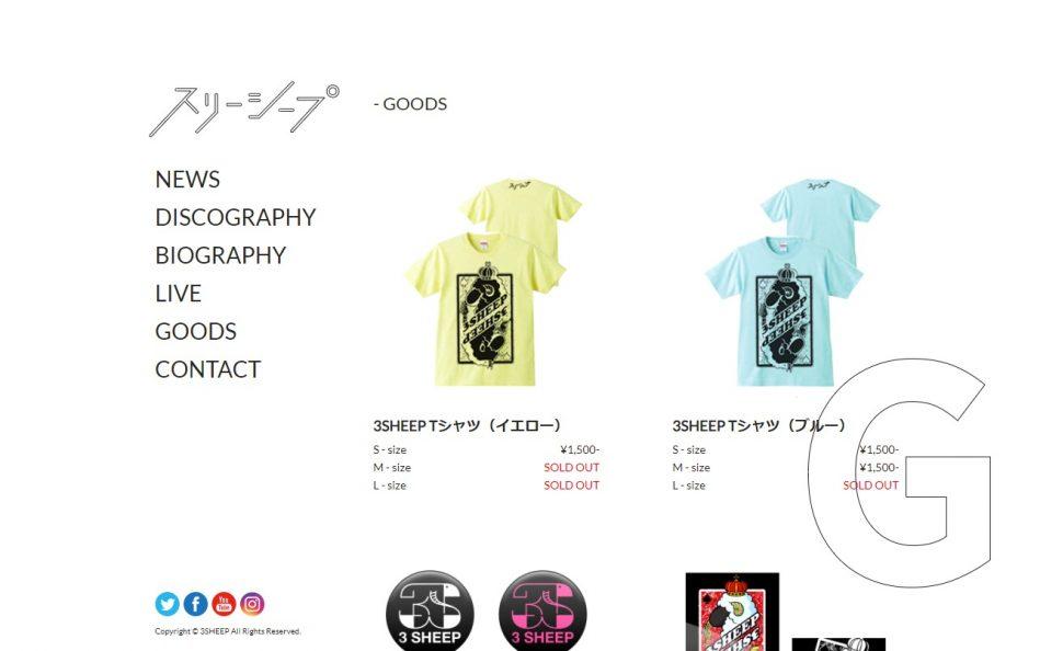 スリーシープ OFFICIAL WEBのWEBデザイン