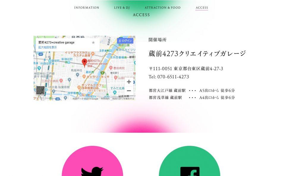 美・心・体 | 2017年2月25日(土)蔵前4273のWEBデザイン