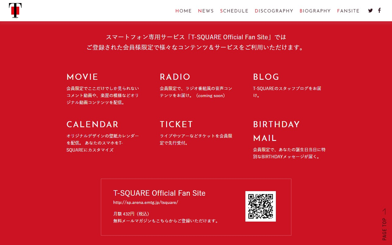 T-SQUARE official siteのWEBデザイン