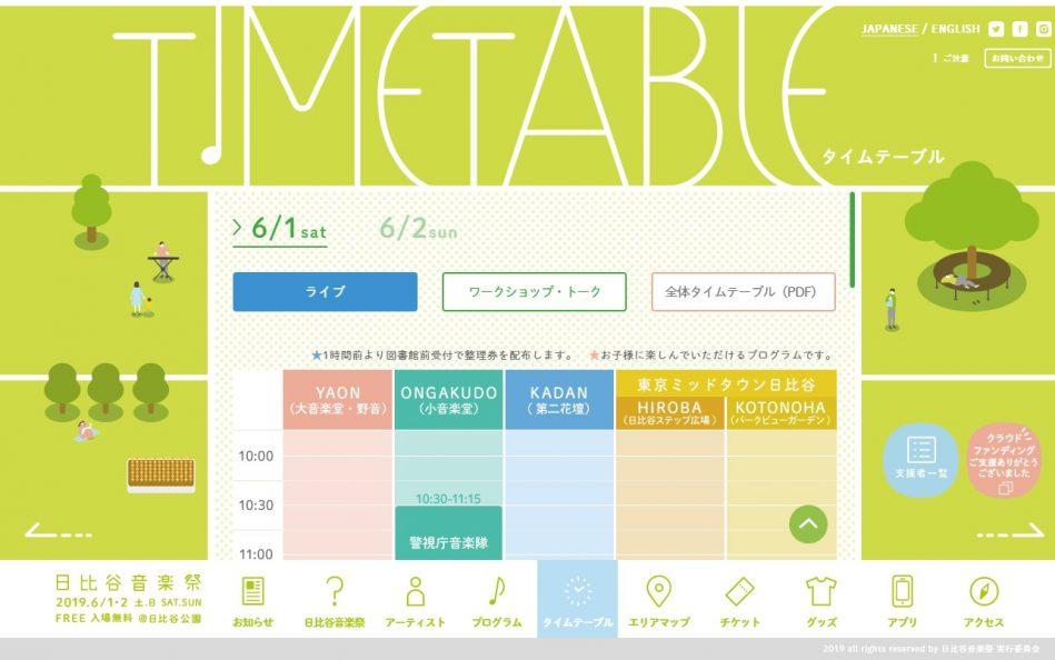 日比谷音楽祭 | HIBIYA MUSIC FESTIVALのWEBデザイン
