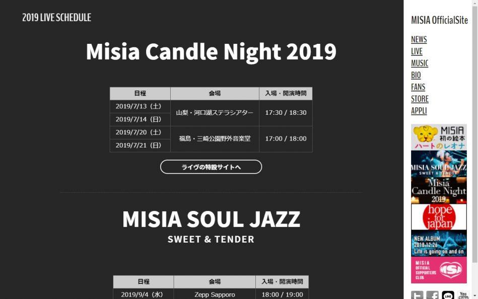 【公式】MISIA|MISIA Official SiteのWEBデザイン