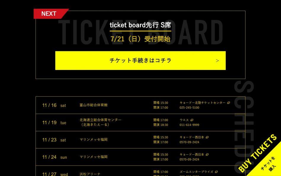 ROCK MUST GO ON | EIKICHI YAZAWA CONCERT TOUR 2019のWEBデザイン