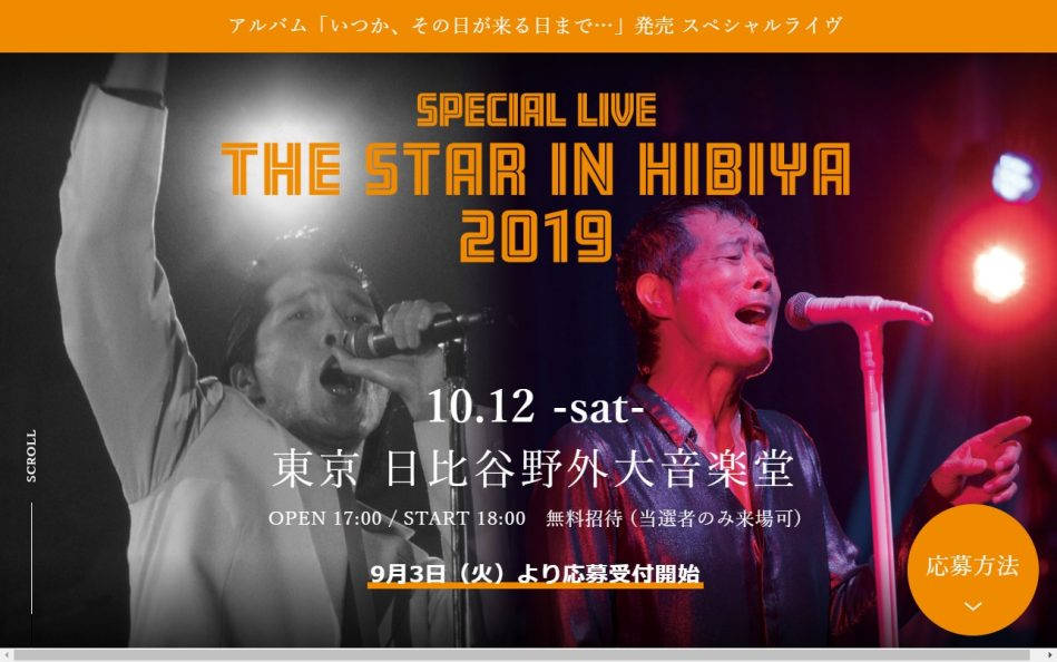 矢沢永吉 SPECIAL LIVE 「THE STAR IN HIBIYA 2019」のWEBデザイン