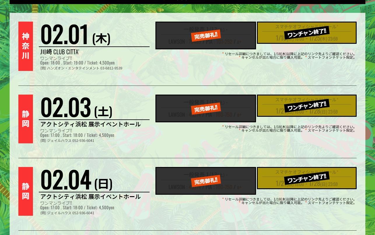 WANIMA メジャー 1st フルアルバム「Everybody!!(エビバデ!!)」特設サイト / WANIMA Official Web SiteのWEBデザイン