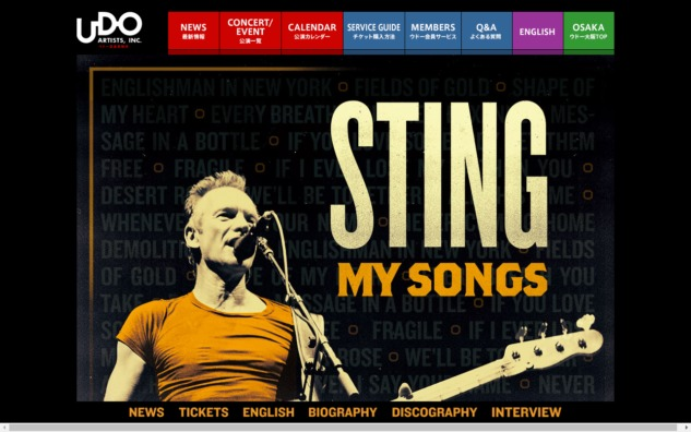STING – ウドー音楽事務所のWEBデザイン