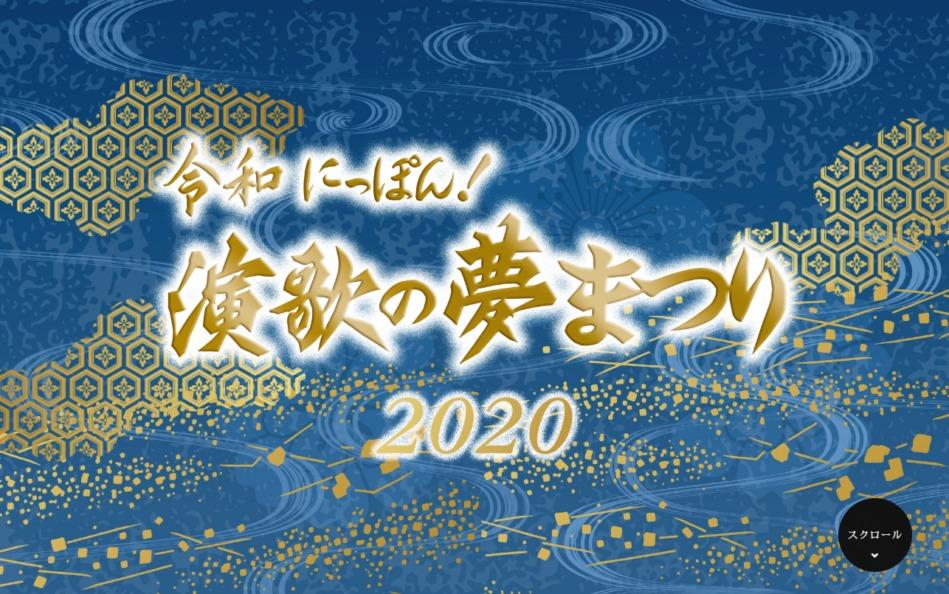 令和にっぽん!演歌の夢まつり2020のWEBデザイン