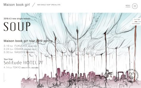 "Maison book girl new single ""SOUP"" 特設サイトのWEBデザイン"