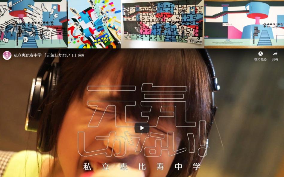 私立恵比寿中学「MUSiC」スペシャルサイトのWEBデザイン