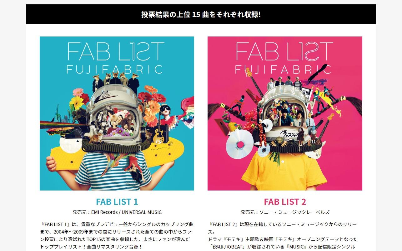 フジファブリック「FAB LIST」特設サイトのWEBデザイン