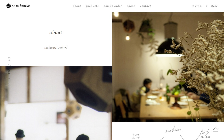 sonihouseのWEBデザイン