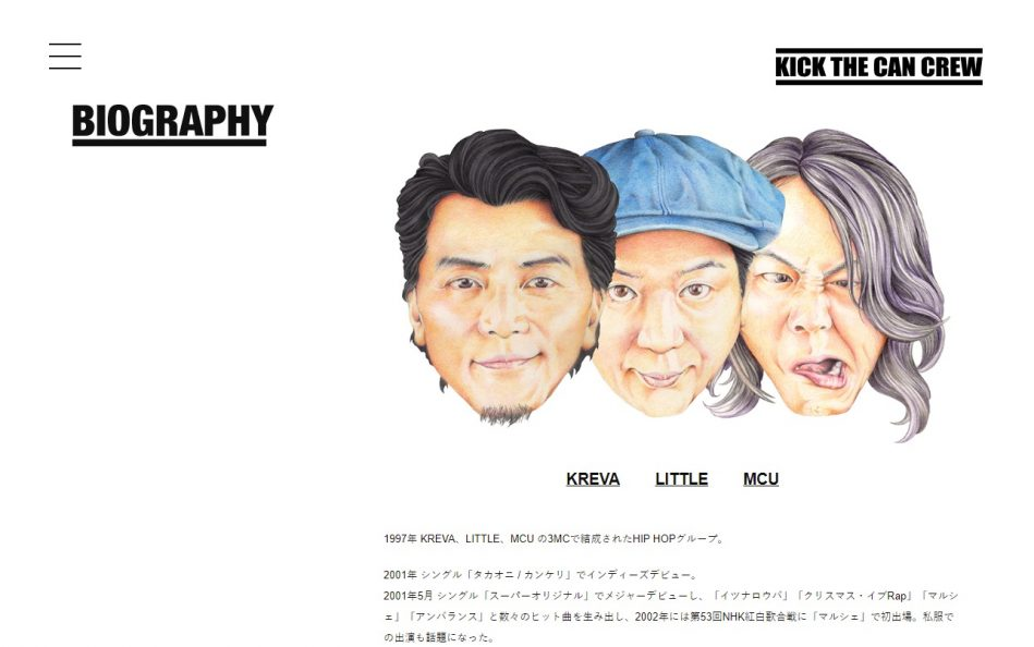 KICK THE CAN CREWのWEBデザイン