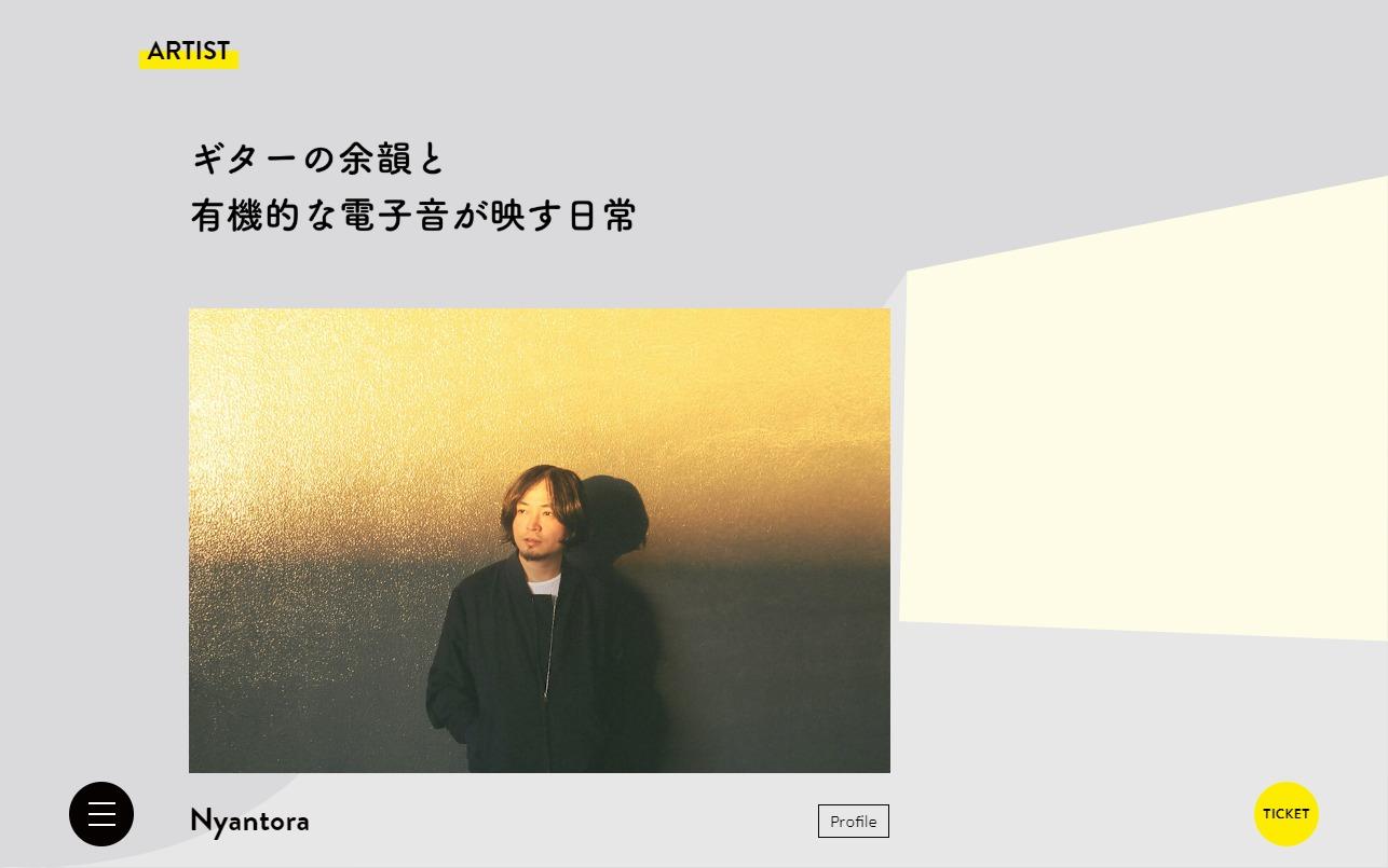 ヒビノイロ -ゆらめく光影、とけこむ音-のWEBデザイン