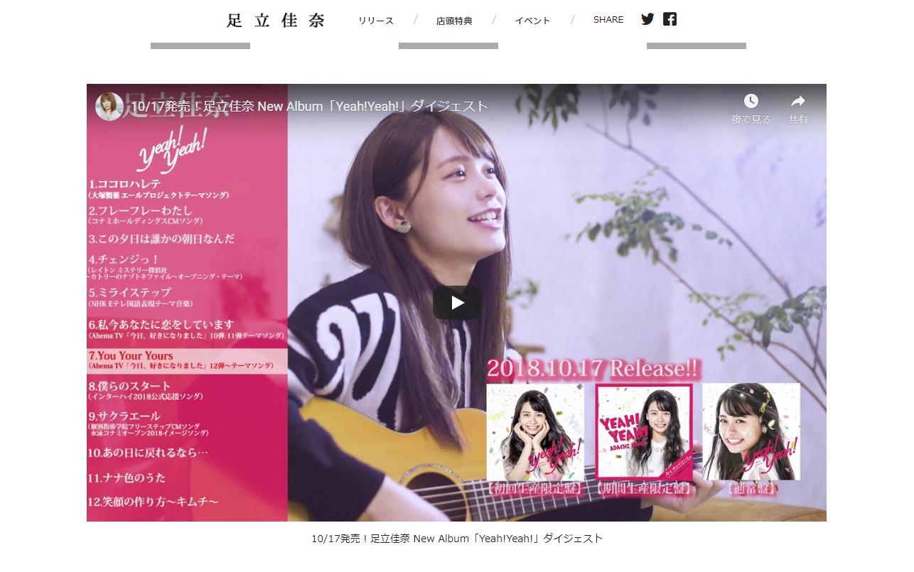 足立佳奈 1st Album「Yeah!Yeah!」特設サイトのWEBデザイン
