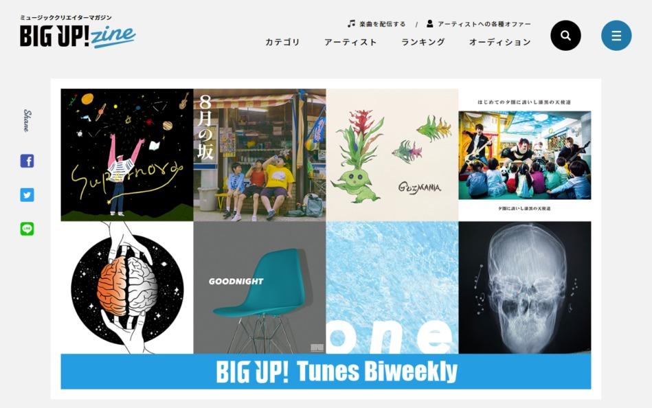 ミュージッククリエイターマガジン BIG UP!zineのWEBデザイン