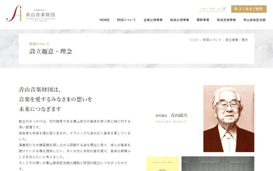 公益財団法人 青山音楽財団のWEBデザイン